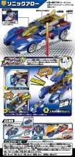 Tomica Hyper Blue Police W Sonic combined set